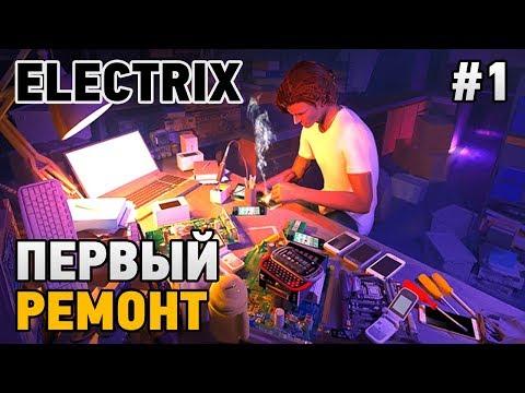 ElectriX Electro Mechanic Simulator #1 Первый ремонт