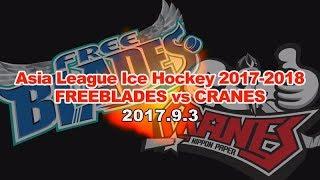 ASIA LEAGUE ICEHOCKEY 2017-2018 東北フリーブレイズvs日本製紙クレインズ ROUND② 2017.9.3