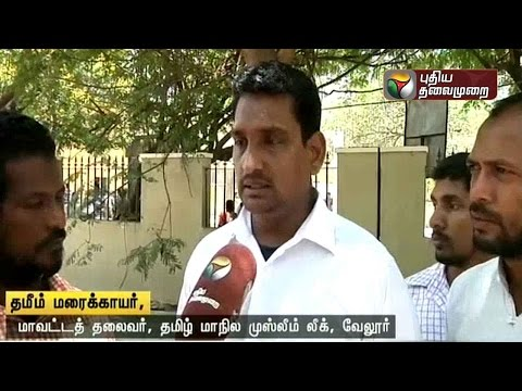 Police-complaint-filed-against-Tamil-Maanila-Muslim-League-leader-Sheikh-Dawood