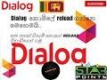 Dialog Free Reload (සිංහලෙන්) 🇱🇰