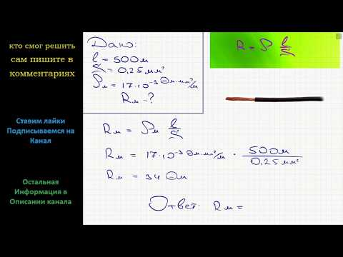 Физика Каково сопротивление медного провода длиной 500 м, если площадь его поперечного сечения 0,25