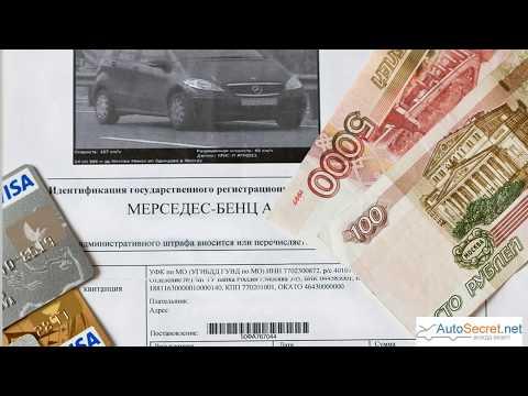Штраф за превышение скорости 12.9 КоАП РФ