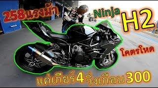 แรงสุดในไทย!! Kawsaki H2 เกียร์4 วิ่ง 300กม/ชม 258แรงม้า ท่อโหดTrickStar ep.594