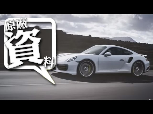 新款保時捷 911 Turbo 及 911 Turbo S 原廠宣傳片