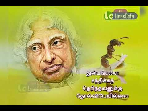 Download Golden Words Of Dr Apj Abdul Kalam Tamil Quotes By Rahi