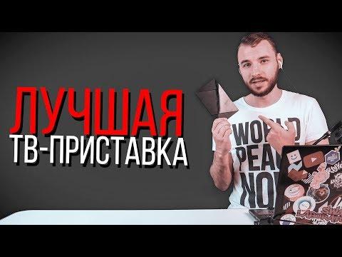ЛУЧШАЯ ТВ ПРИСТАВКА 2018 - NVIDIA SHIELD TV