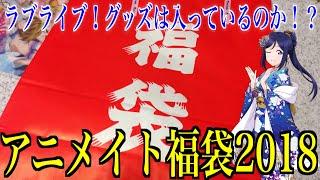 福袋2018年アニメイト福袋開封!ラブライブ!グッズは入っているのか!?
