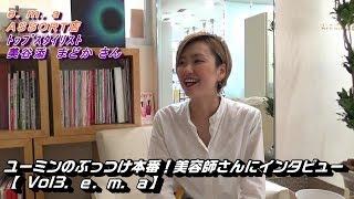 ユーミンのぶっつけ本番!美容師さんにインタビューVol3.e.m.a