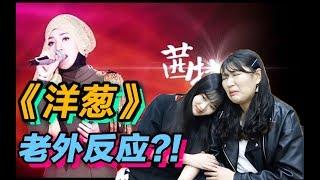 韩国人听马来西亚歌手唱杨宗纬的洋葱,听到鸡皮疙瘩都起来了【韩叔TV】