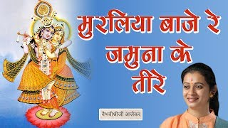 Hindi Radha Krishna Bhajan 2017 मुरलिया बाजे रे जमुना के तीरे Devi Vaibhavishriji