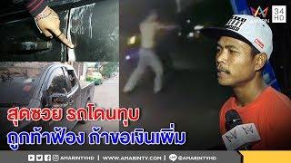 ทุบโต๊ะข่าว : หนุ่มซวยถูกทุบรถ พ่อคนทำจ่าย 2 หมื่น ท้าอยากได้มากให้ไปฟ้อง01/03/61