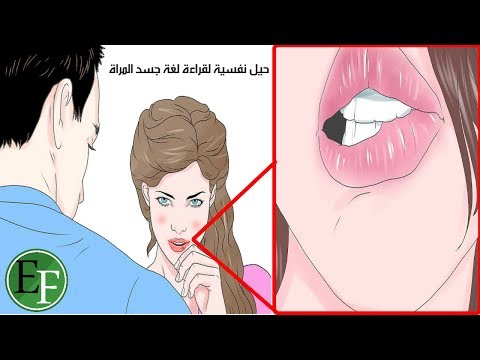 10 تصرفات تفعلها المرأة المعجبة بك لتغازلك وتلفت نظرك ! هل تعرفها ؟!