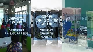 부산어촌특화지원센터 40초광고