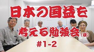 日本の国益を考える勉強会仮#1-2中国は崩壊するのか?堤堯、福島香織、高山正之、馬渕睦夫、宮脇淳子、塩見和子