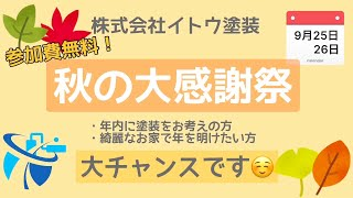 【イベント】9月イベント 秋の大感謝祭のお知らせ
