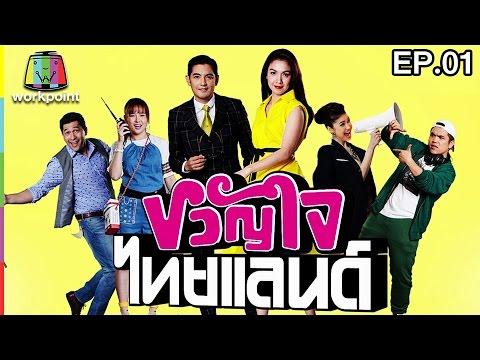 ขวัญใจไทยแลนด์    ขวัญใจไทยแลนด์   EP.01   8 ม.ค. 60 Full HD