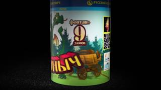 "Салют + фонтан ""ГОРЫНЫЧ"" Р6740 (0,8х9) от компании Интернет-магазин SalutMARI - видео"
