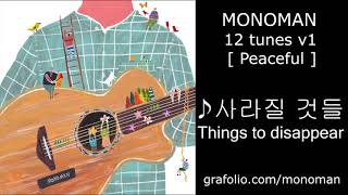 [ Peaceful, Relaxing, Soothing ] monoman 12 tunes Volume 1