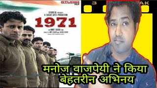 1971 MOVIE REVIEW BY ME/CRAZY FOR MOVIES - YouTube