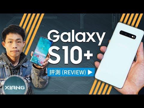 Samsung Galaxy S10+ 評測!10年大成的真實力旗艦 (Dynamic AMOLED、HDR10+、超聲波螢幕指紋、Exynos9820)