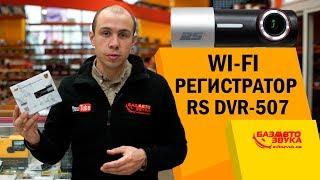 WI-FI видеорегистратор RS DVR-507WF. Super HD качество съемки. Компактный регистратор.