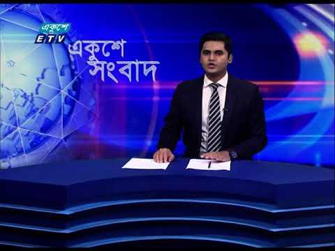 09 AM News || সকাল ০৯টার সংবাদ || 21 June 2021 || ETV News