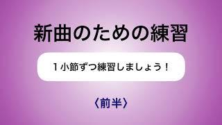 彩城先生の新曲レッスン〜1小節ずつ2-2前半〜のサムネイル