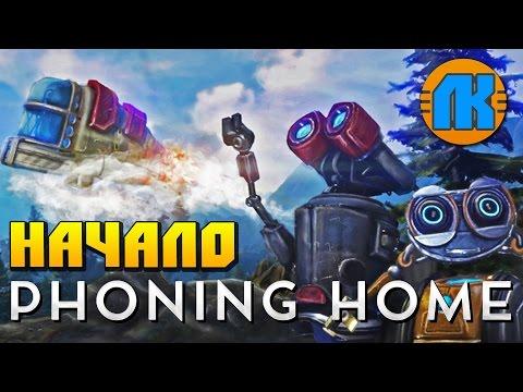 Phoning Home \ ПЕРВЫЙ ВЗГЛЯД \ ПРОХОЖДЕНИЕ ИГРЫ ЗВОНОК ДОМОЙ !!!