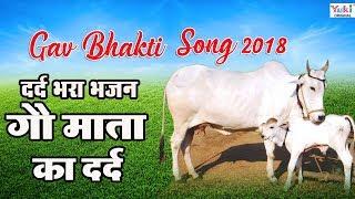 Latest Gau Bhakti song 2018 : गौ माता का दर्द : Gau Mata Ka Dard