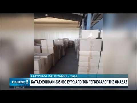 Κρήτη: Εξαρθρώθηκε σπείρα που παρασκεύαζε «μαϊμού» αρώματα | 22/06/2020 | ΕΡΤ