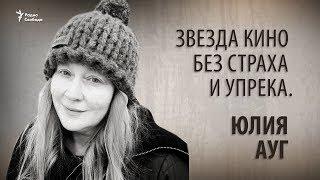 Звезда кино без страха и упрека. Юлия Ауг