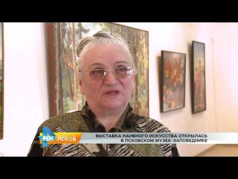 Новости Псков 30.03.2017 # Выставка наивного искусства открылась в музее заповеднике