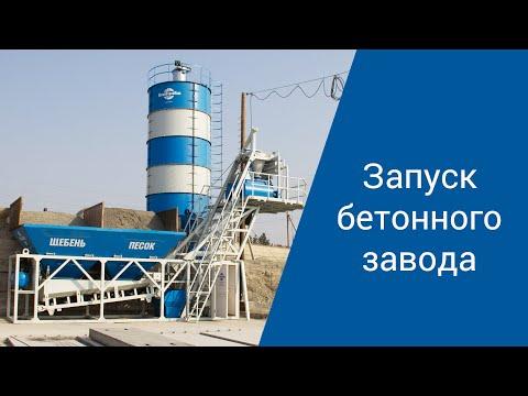 ЗАПУСК МОБИЛЬНОГО БЕТОННОГО ЗАВОДА. Республика Узбекистан, город Коканд.