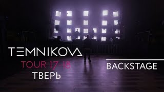 Тверь (Backstage) - TEMNIKOVA TOUR 17/18 (Елена Темникова)