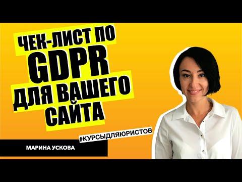 Риски несоблюдения IT-бизнесом правил GDPR при работе с персональными данными резидентов ЕС