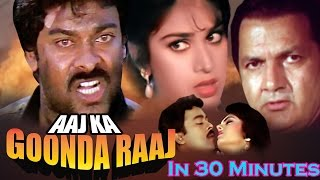 Hindi Action Movie | Aaj Ka Goonda Raj | Showreel | Chiranjeevi | Meenakshi Seshadri|Bollywood Movie