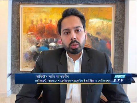 ETV Business | সাফিউস সামি আলমগীর-প্রেসিডেন্ট, বাংলাদেশ ফ্লেক্সিবল প্যাকেজিং ইন্ডাস্ট্রিজ এসোসিয়েশন।