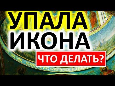 Что делать , упала икона . Как покупать икону? Приметы | Эзотерика для Тебя Советы Православие