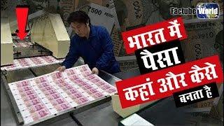 जानिए हमारे देश का पैसा कैसे और कहां बनता है | Indian Money Manufacturering || Factube World