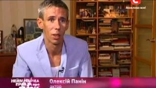 Закулисная жизнь звезд - Неймовірна правда про зірок - 20.08.2014