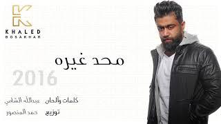 تحميل اغاني Khaled BoSakhar - Ma7ad Ghera (Audio) |خالد بوصخر - محد غيره (اوديو) |2016 MP3