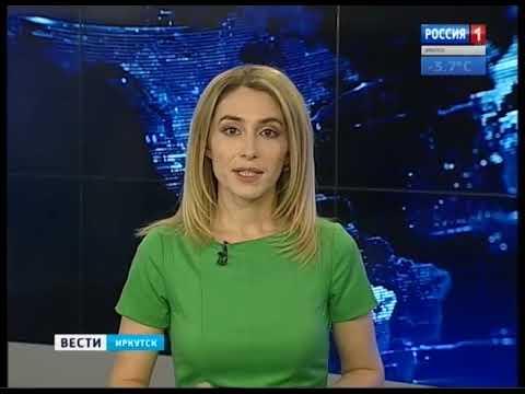 Выпуск «Вести-Иркутск» 15.11.2018 (18:00) онлайн видео