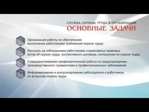 Служба охраны труда в организации