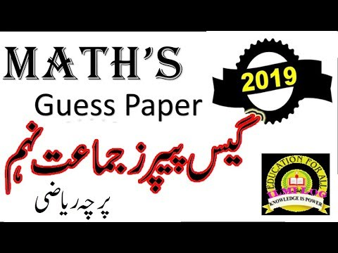 Mathematics 9th Class Guess Papers 2018 19 Science Urdu