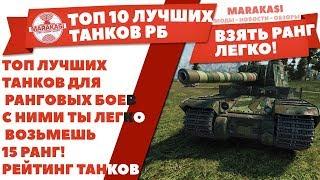 ТОП ЛУЧШИХ ТАНКОВ ДЛЯ РАНГОВЫХ БОЕВ, С НИМИ ТЫ ЛЕГКО ВОЗЬМЕШЬ 15 РАНГ! РЕЙТИНГ ТАНКОВ World of Tanks