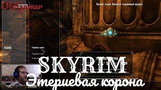 """Скайрим """"Skyrim Special Edition""""  серия 45 """"Этериевая корона  (OldGamer) 16+"""