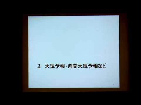 , title : '01 気象データの基礎知識(第3回:天気予報、数値予報など)(2019年12月11日開催 2019年度第3回WXBCセミナー)