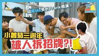 【小薯茄被人拆招牌?😱】三週年同阿Me夾計-Prank 導演 !👻  Pomato 小薯茄 x Me Chan