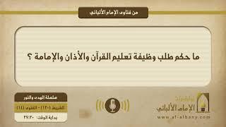 ما حكم طلب وظيفة تعليم القرآن والأذان والإمامة ؟