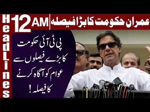 PM Imran Khan Govt takes big decision | Headlines 12 AM | 10 September 2018 | Express News